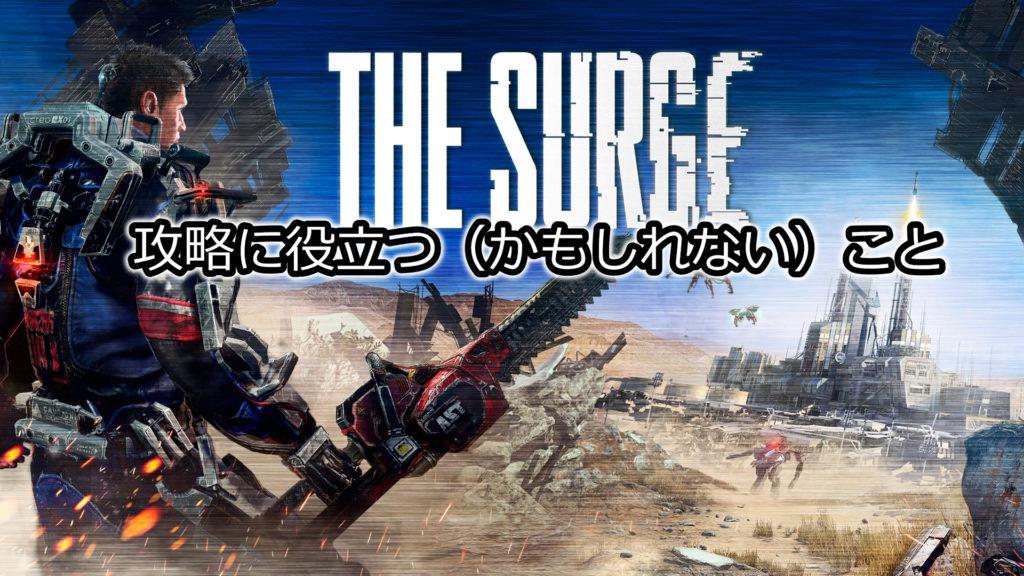 2 攻略 サージ 【The Surge2(ザ・サージ2)】攻略